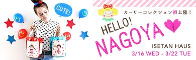 名古屋 ISETAN HAUS にてイベント開催