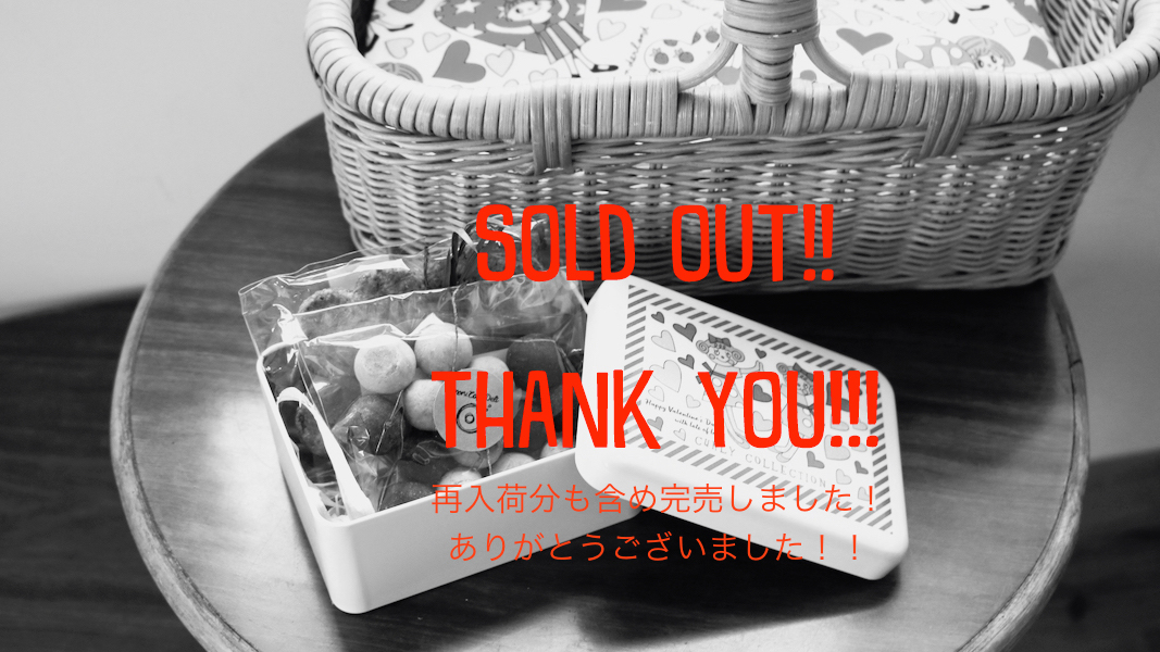 2019126soldout1